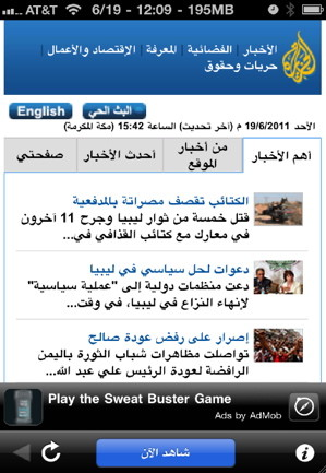 Watch Aljazeera arabic tv on iPhone anywhere over wifi or 3G