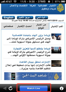 Al Jazeera arabic for iPhone in the App Store