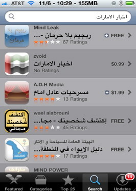 The App Store has many specific Arabic iPhone applications for different arabic countries