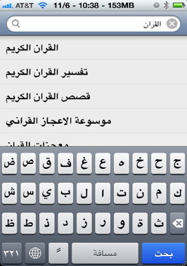 Al Kuran, the Quran, in arabic for the iPhone in the App Store