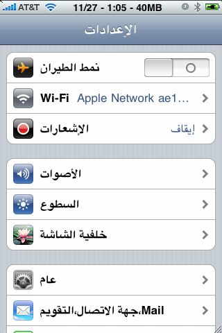 iphone arabic settings